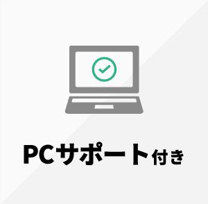 PCサポート付き
